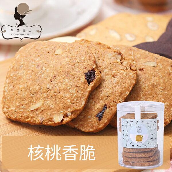 【午茶夫人】手工餅乾 核桃香脆 - 200g / 罐 ☆ 遵循傳統配方,高級進口核桃、燕麥、葡萄乾的完美結合 ☆ 0