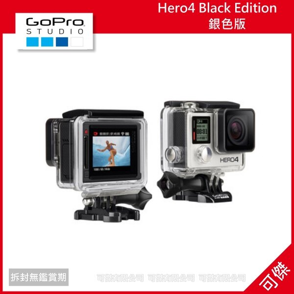 可傑 GoPro Hero4 Black Edition 銀色版 極限 攝影機  貨 送3