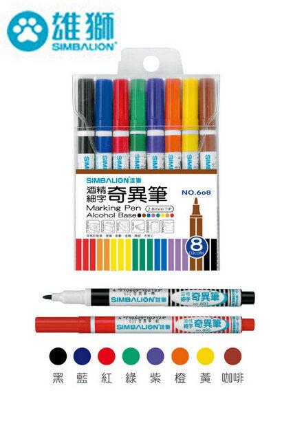 雄獅細字奇異筆 NO.608 / 盒