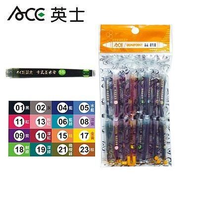 聯盟文具 ACE英士 卡式彩繪毛筆 墨水管 (16色組) (2支/ 色)