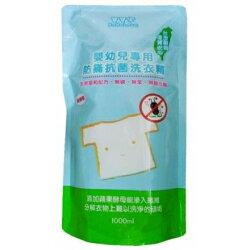 【寶寶樂】嬰幼兒專用防蹣抗菌洗衣精補充包1000ml