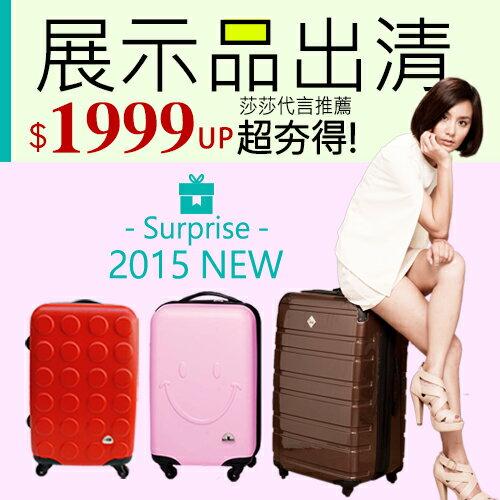 「MJ-BOX」展示品出清特賣會ABS材質24吋+20吋兩件組輕硬殼旅行箱 / 行李箱 1