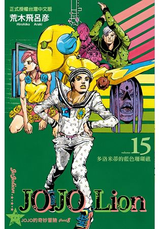 JOJO的奇妙冒險PART8JOJOLion15