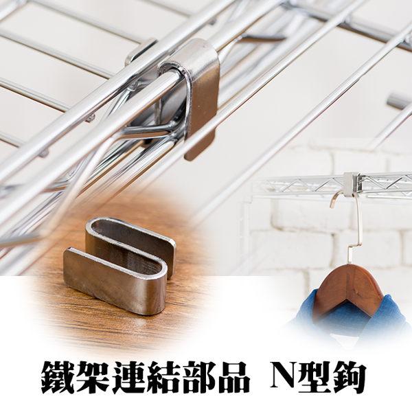 【尚時時尚】波浪架連結 N形鉤 鐵架連結 鐵力士架連結 N形鉤