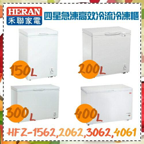丹尼爾3C影音家電館:【HERAN禾聯】400L冷凍櫃四星急凍高效冷流《HFZ-4061》環保冷媒
