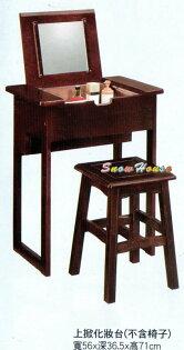 ╭☆雪之屋居家生活館☆╯505-0607上掀化妝台吉品化妝桌梳妝台鏡台(不含椅子)(DIY)