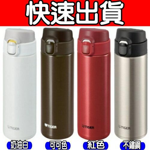 TIGER 虎牌【MMY-A048】夢重力極輕量彈蓋式保溫杯