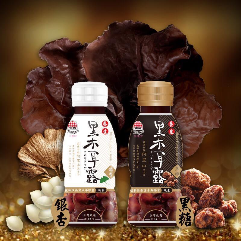 【 生活新優植 養生黑木耳露 】黑糖 銀杏 (48瓶)【全素】 1
