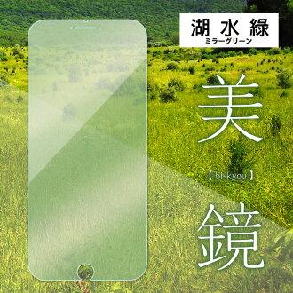 彩色鏡面 時尚保護貼《iPhone全系列》★湖水綠★ 鋼化玻璃|大肆放閃 絕對有感。YOSHI850 保護貼專家