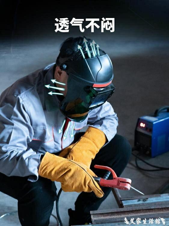電焊面罩自動變光燒焊帽子防護罩全臉部頭戴式氬弧焊工面卓眼鏡覃 熱賣單品