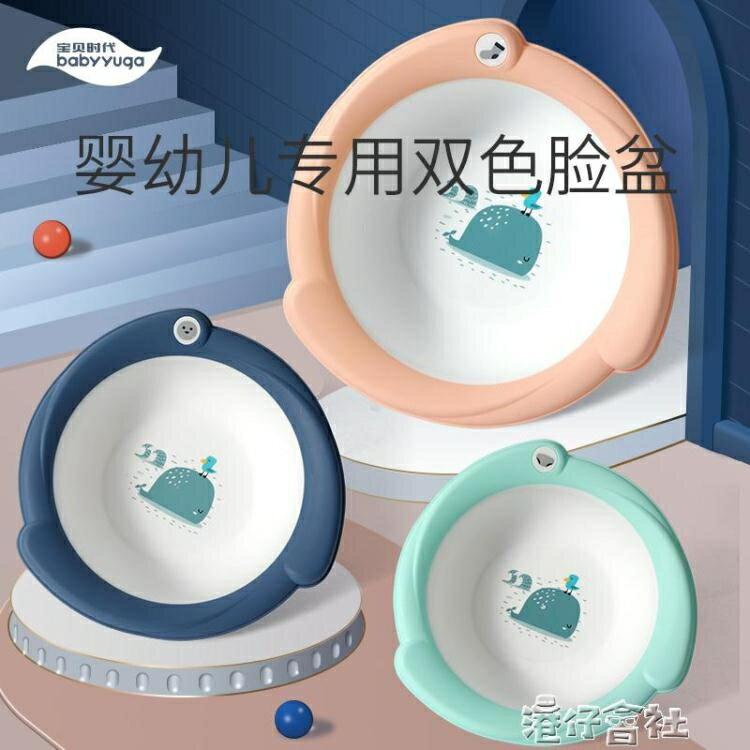 3個裝嬰兒洗臉盆初生新生兒童用品塑膠可愛寶寶洗屁股pp用小盆子