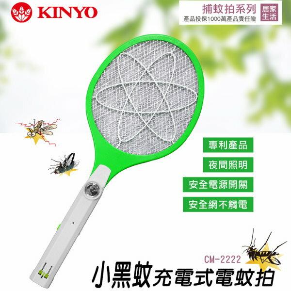 KINYO 小黑蚊充電式捕蚊拍(CM-2222)