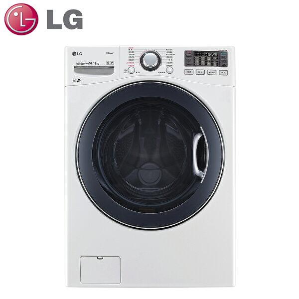 原廠送好禮★【LG樂金】16公斤變頻滾筒式洗衣機WD-S16VBD【三井3C】