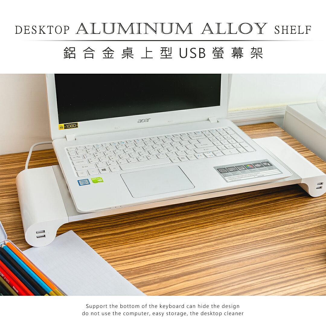 【 dayneeds 】鋁合金桌上型USB螢幕架 收納架 支撐架 筆電架 增高架 書架 充電器