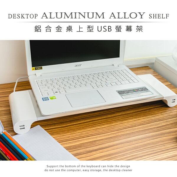 【dayneeds】鋁合金桌上型USB螢幕架收納架支撐架筆電架增高架書架充電器