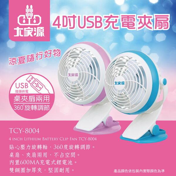 【大家源】4吋 USB充電夾扇(可車用 / 嬰兒車手推車) TCY-8004(粉色)