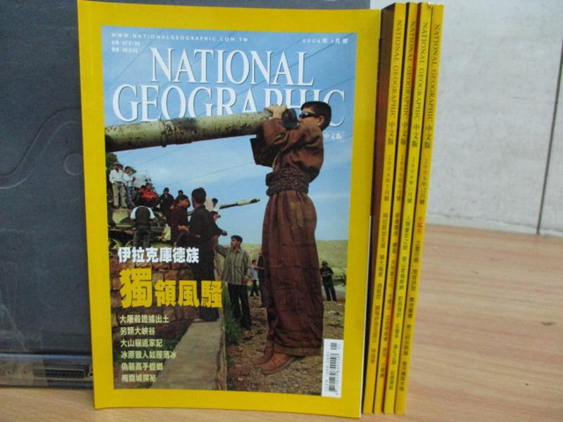 ~書寶 書T4/雜誌期刊_PCG~國家地理_2006  1~12月間_5本合售_伊拉克庫德