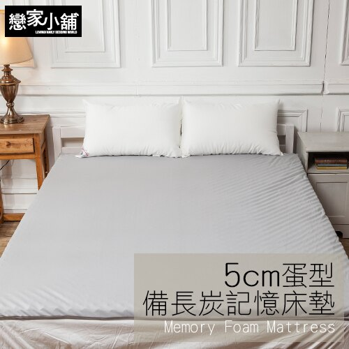 記憶床墊 / 雙人-蛋型5cm【備長炭記憶床墊】吸濕排汗鳥眼布套,戀家小舖,台灣製