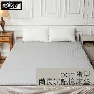 記憶床墊 / 蛋型5cm【備長炭記憶床墊-雙人】吸濕排汗鳥眼布套,戀家小舖,台灣製