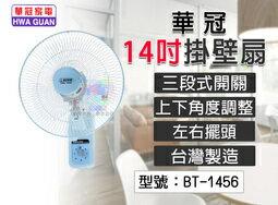【尋寶趣】14吋掛壁扇 三段開關 上下角度調整 左右擺頭 三片扇葉 電風扇 電扇 壁扇 懸掛扇 台灣製 BT-1456