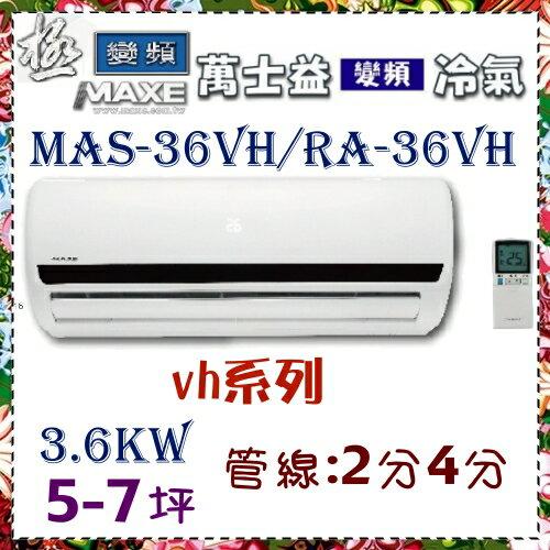 新規格CSPF更省電【萬士益冷氣】3.6kw 極變頻5-7坪 冷暖一對一《MAS-36VH/RA-36VH》