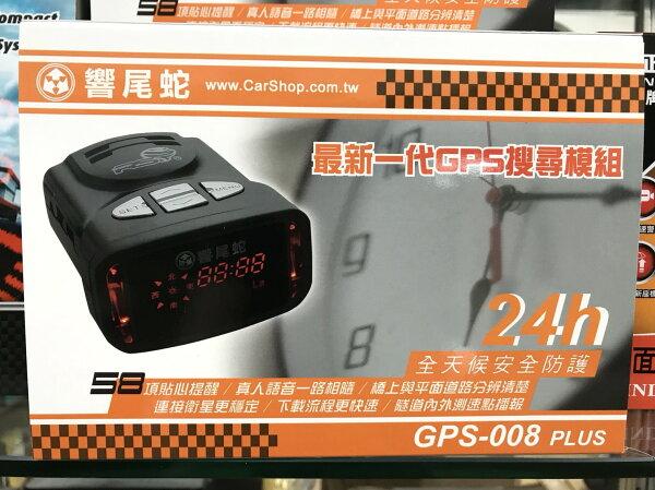 2018最新版響尾蛇GPS-008PLUS響尾蛇008升級版送GPS天線+三孔擴充免安裝!測速器