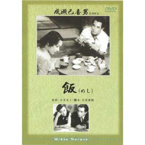 成瀨已喜男-飯DVD