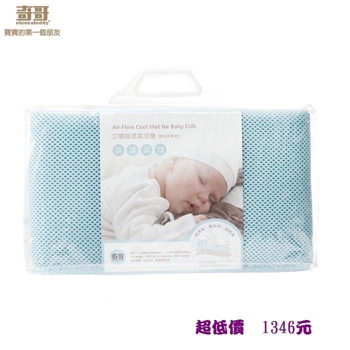 *美馨兒*奇哥-立體超透氣嬰兒床墊/涼墊(嬰兒床專用) 1346元