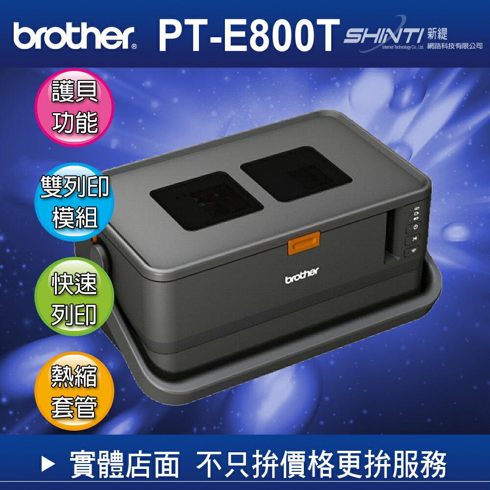 【免運再加碼送標籤帶】兄弟BROTHER PT-E800T 標籤/套管 雙列印模組標籤機/印字機**另有PT-D200/PT-D600/PT-E550W