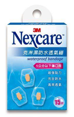 【3M】官方現貨 OK繃 Nexcare 克淋濕防水透氣繃 (15片包)