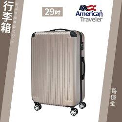 【免運獨家限定】AMERICAN TRAVELER ABS 超輕量菱紋抗刮行李箱(香檳金)29吋 旅遊箱 出差必備 行李