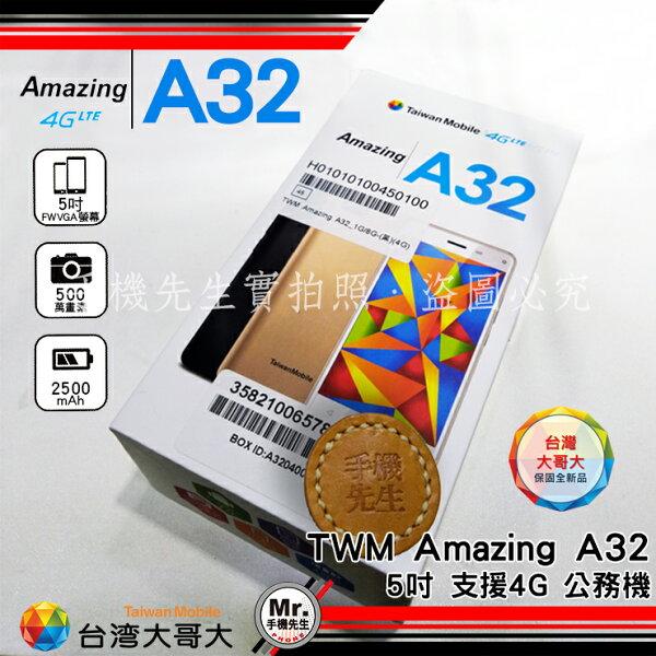 手機先生【TWM】AmazingA321G+8G5吋台灣大哥大4G手機平價國民機長輩機業務公務機
