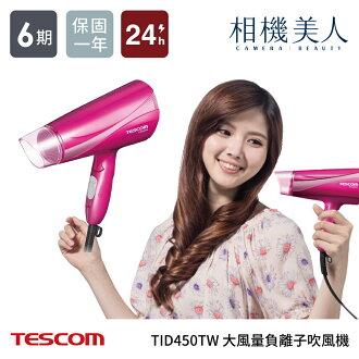 【限時特價】TESCOM TID450 大風量負離子吹風機 TID450TW
