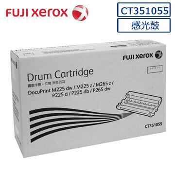 FujiXerox CT351055 感光鼓 適用機型FujiXerox M225dw/M225z/M265z/P225d/P225db/P265dw