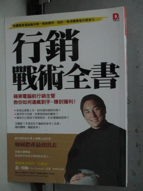 ~書寶 書T2/行銷_LQU~行銷戰術全書~蘋果電腦前行銷主管教你如何..._蓋川崎
