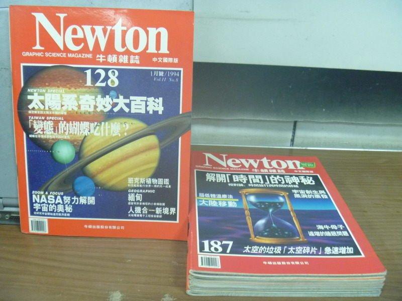 【書寶二手書T8/雜誌期刊_PLE】牛頓_128~187期間_6本合售_太陽系奇妙大百科等