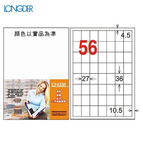 辦公小物嚴選~龍德A4三用電腦標籤(雷射噴墨)LD-877-W-A(白)56格(105張盒)(列印標籤)
