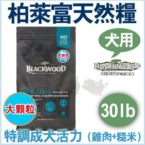 《柏萊富》blackwood特調成犬活力飼料(雞肉+糙米)大顆粒30lb/狗飼料