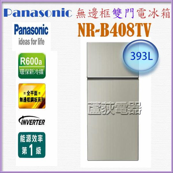 預購【國際 ~蘆荻電器】 全新393公升【Panasonic 國際牌無邊框雙門電冰箱】NR-B408TV-H另售NR-B588TV