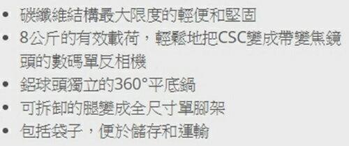 曼富圖 Manfrotto Element 碳纖維 旅行 三腳架 正成公司貨 MKELEB5CF-BH 2