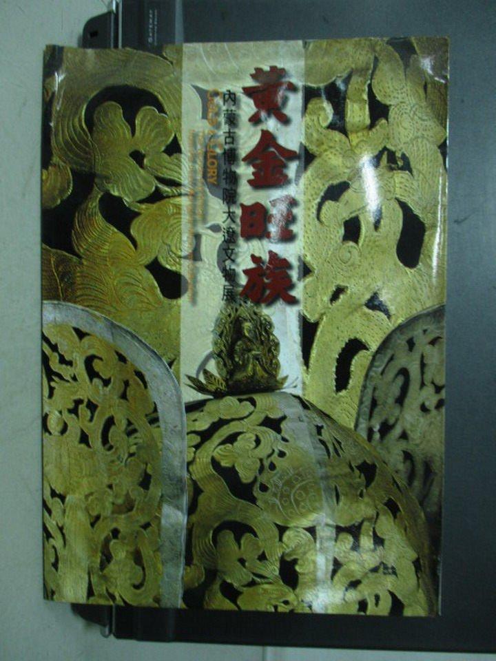 【書寶二手書T9/藝術_PCO】黃金旺族-內蒙古博物院大遼文物展_民99