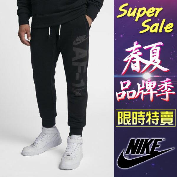 ★Nike AF-1 2018最新款 春季 運動休閒縮口棉褲