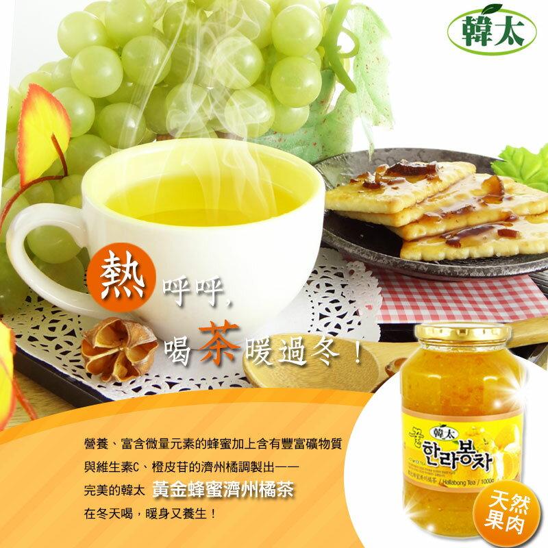 【韓太】韓國黃金蜂蜜濟州橘茶 1KG★