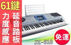 Jazzy 61鍵 JZ-618 電子琴,延音踏板+力度感應+MIDI鍵盤,學習型電子琴,贈琴袋+延音踏板+全配,電鋼琴 手捲鋼琴