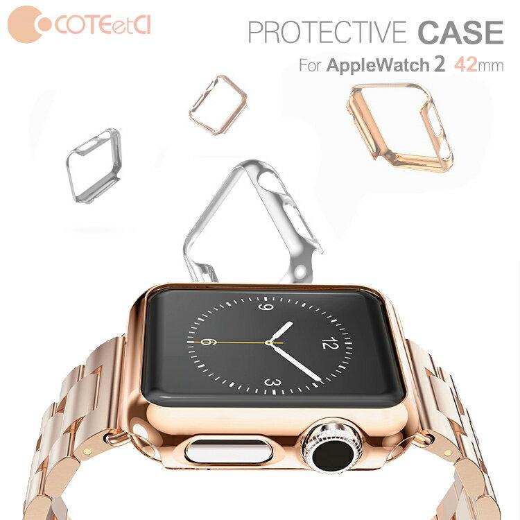 COTEetCI 哥特斯 Apple Watch Series 2 42mm 保護殼/硬殼/錶殼/防摔殼/輕薄/手錶/穿戴裝置/與一代不共用