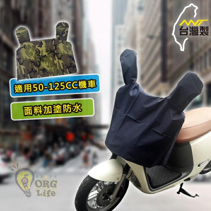 ORG《SD1756a》台灣製MIT~摩托車龍頭套 機車 龍頭罩 防雨罩 摩托車罩 機車車罩 GOGORO 1 2 S2 0
