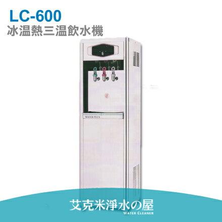 樂泉LC-600 / LC600 冰溫熱三用飲水機 ~ 整機不鏽鋼外殼 美觀堅固,採熱交換系統 拒喝生水~(免費安裝)