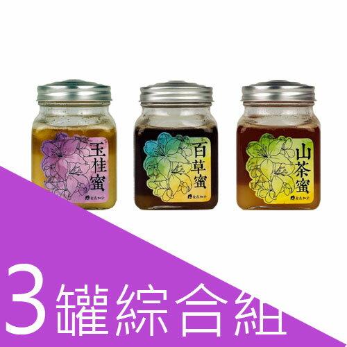 【食在加分】小罐蜂蜜綜合組~ 蜜源純淨 天然熟成 ~ / 250g*3 0