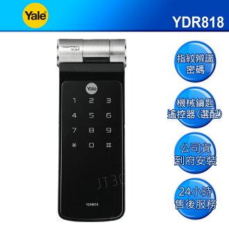 【點數最高 10 倍送】《拆封新品》Yale 耶魯 YDR818 電子鎖公司貨熱感觸控指紋(外裝鎖型)免費到府安裝服務 代理商貨 公司貨 非水貨