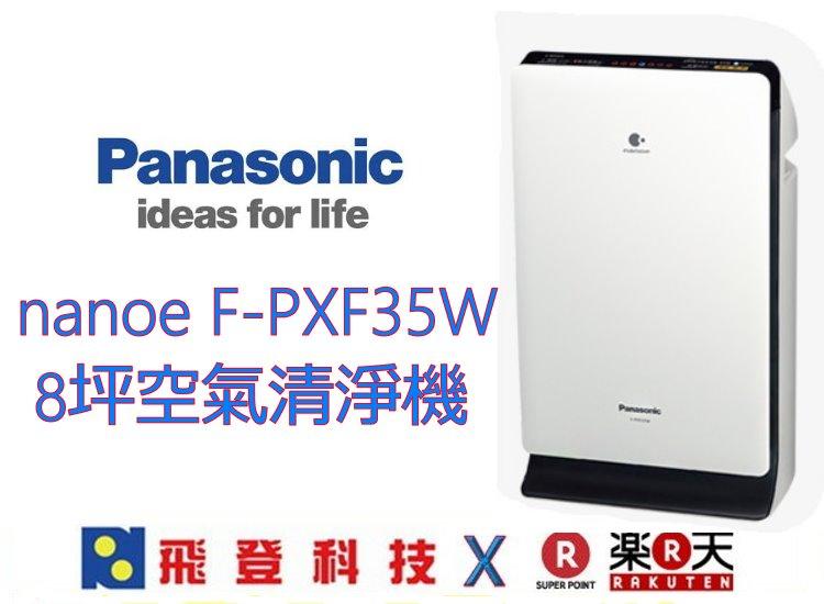 【現金特價 空氣清淨機】送保鮮罐 Panasonic nanoe F-PXF35W  8坪空氣清淨機 公司貨含稅開發票